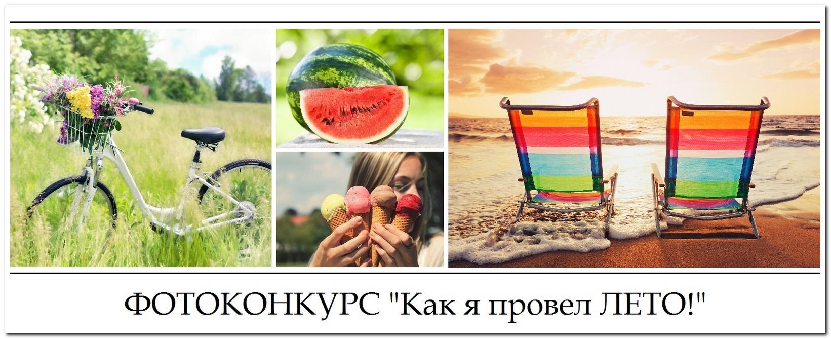 Конкурсы про лето на лето